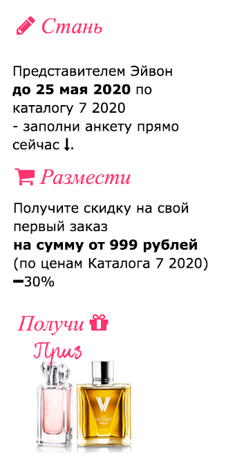 Заказать продукцию avon через интернет косметика для девочек купить в интернет